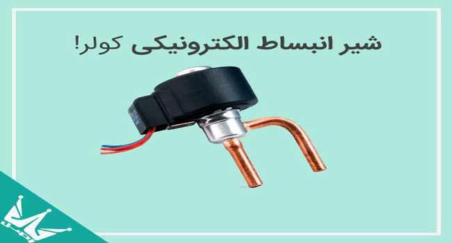 قطعات یدکی کولر گازی