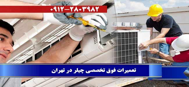 تعمیرات چیلر خانگی