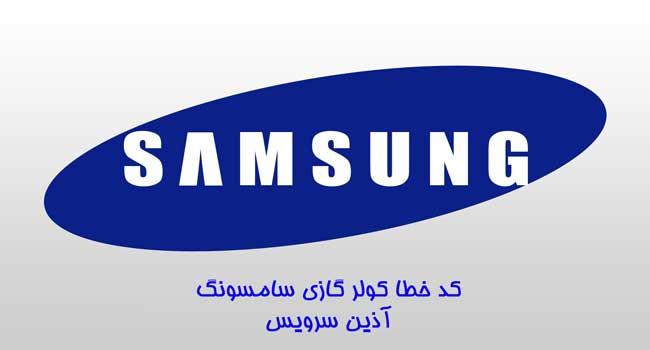 ارور کولر گازی سامسونگ (SAMSUNG) | کد خطا (Eror) سامسونگ