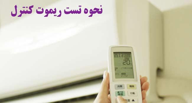 تست کنترل کولر گازی
